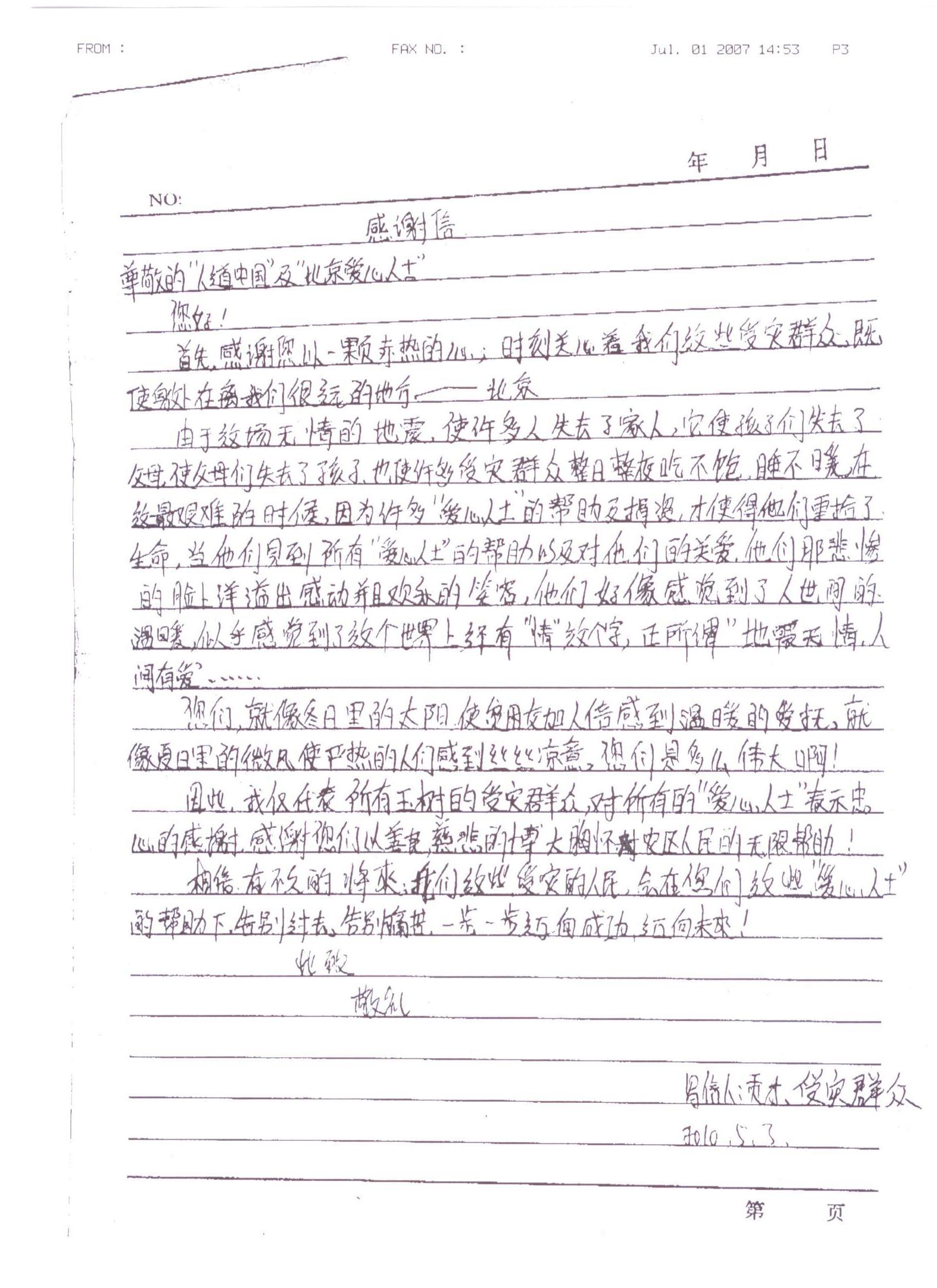 Past activities humanitarian china humanitarian china delivered financial aid spiritdancerdesigns Choice Image